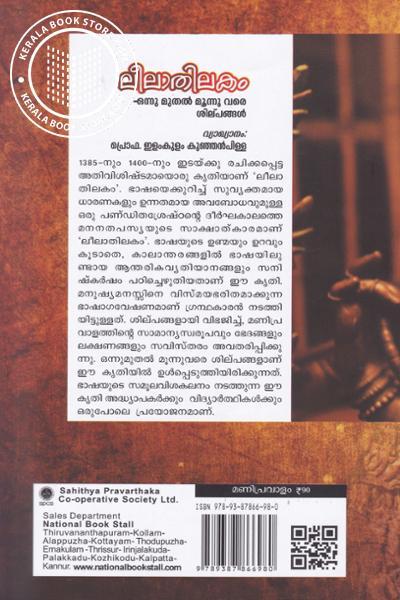 back image of Leelathilakam Onnumuthal Moonnu vare Silpangal