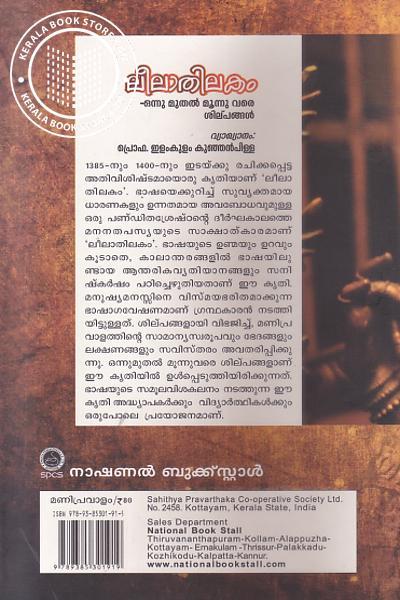 back image of Leelathilakam