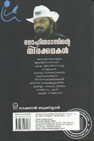 back image of Lohithadasinte Thirakathakal