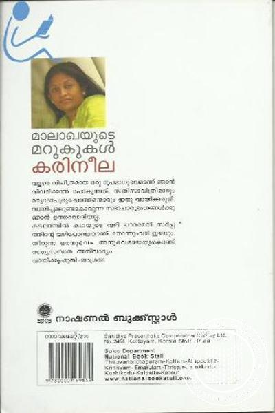 back image of Maalakhayude Marukukal Karineela