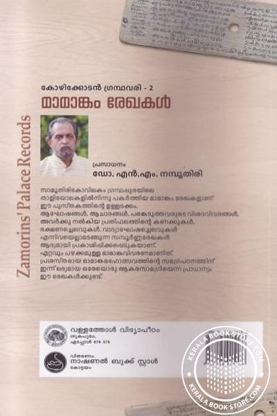 back image of Maamaankam Rekhakal