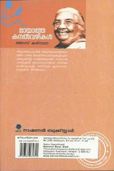 back image of മായാത്ത കനല്വഴികള്