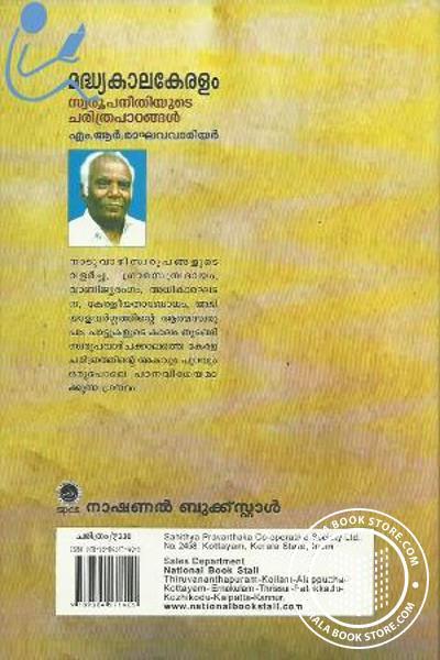 back image of മധ്യകാലകേരളം സ്വരൂപനീതിയുടെ ചരിത്ര പാഠങ്ങള്
