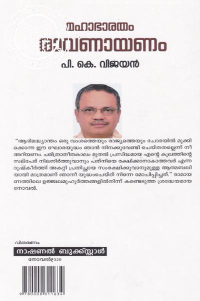 back image of മഹാഭാരതം രാവണായണം