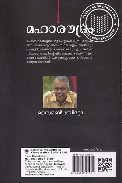 back image of മഹാരൗദ്രം