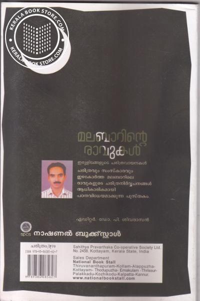 back image of Malabarinte Ravukal Irulidangalute Charitravayanakal