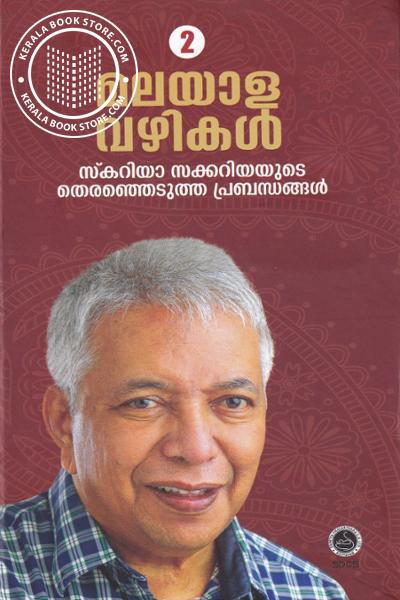 back image of മലയാള വഴികള് ഭാഗം - 1 2