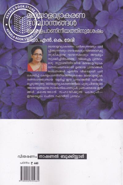 back image of Malayala Vyakarana Sidhanthangal Keralapanineeyathinusesham
