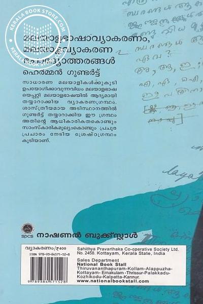 back image of മലയാള ഭാഷാവ്യാകരണം മലയാളവ്യാകരണ ചോദ്യോത്തരങ്ങള്