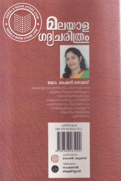 back image of Malayalagadhya Charithram
