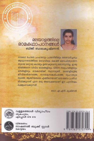 back image of Malayalathile Ramakatha Patanangal