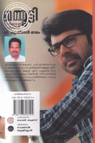 back image of മമ്മൂട്ടി അറിയാത്ത കാര്യങ്ങള്