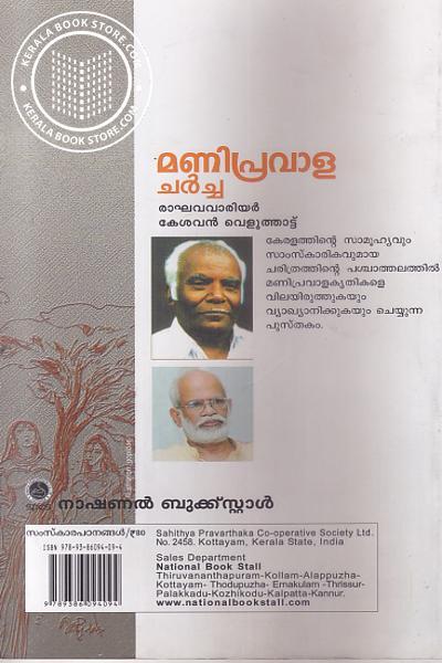 back image of Manipravala Charcha