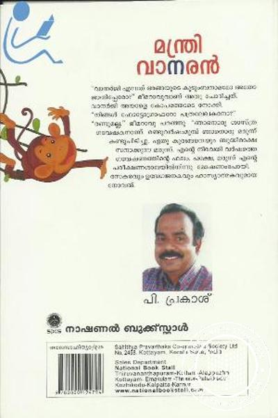back image of മന്ത്രി വാനരന്