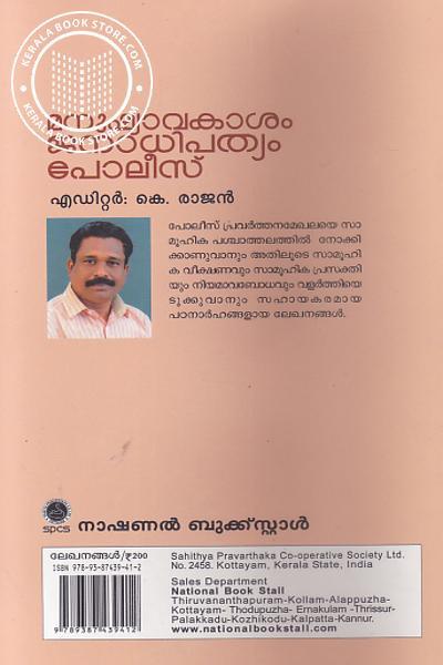 back image of Manushyavakasam Janadhipathyam Police