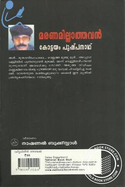 back image of Maranamillathavan