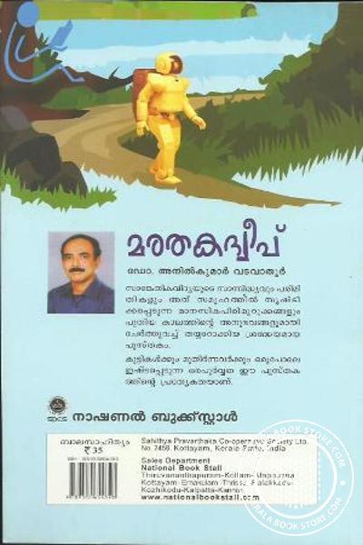 back image of മരതകദ്വീപ്