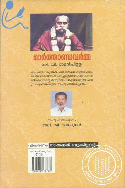 back image of മാര്ത്താണ്ഡവര്മ്മ