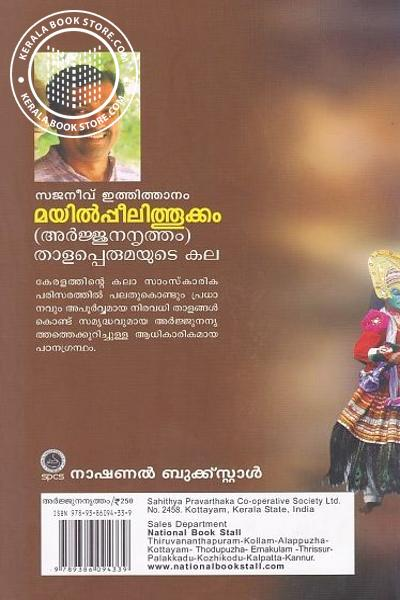 back image of Mayippilithookkam