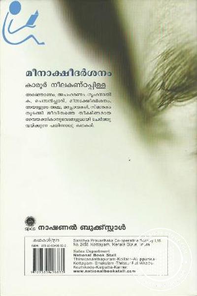 back image of മീനാക്ഷി ദര്ശനം