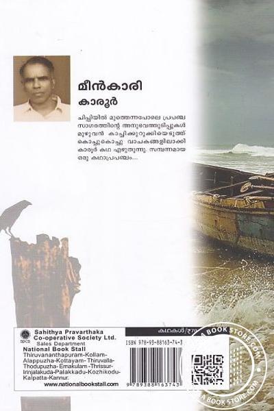 back image of Meenkari