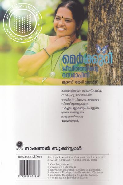 back image of Mercury Jeevithathinte Resamapini