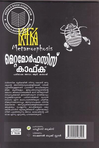 back image of Metamorphosis Kafka