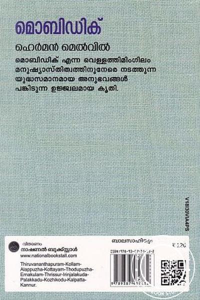 back image of മൊബിഡിക്