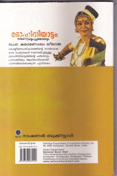 back image of Mohiniyattam Sidhanthavum Prayogavum