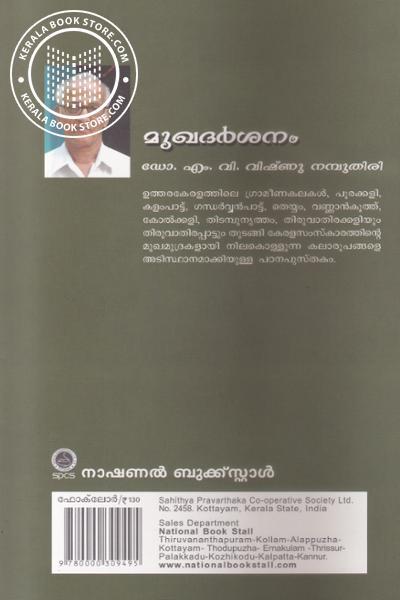 back image of Mukhadarshanam