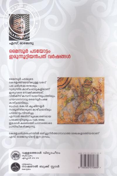 back image of Mysore Padayottam Orunnoottiyanpathu Varshangal