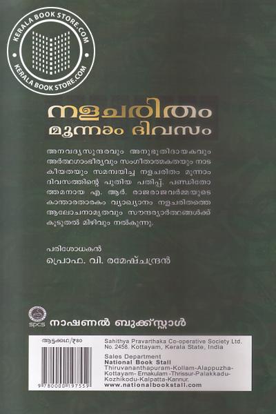 back image of Nalacharitham Moonnam Divasam