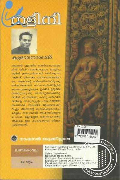 back image of നളിനി