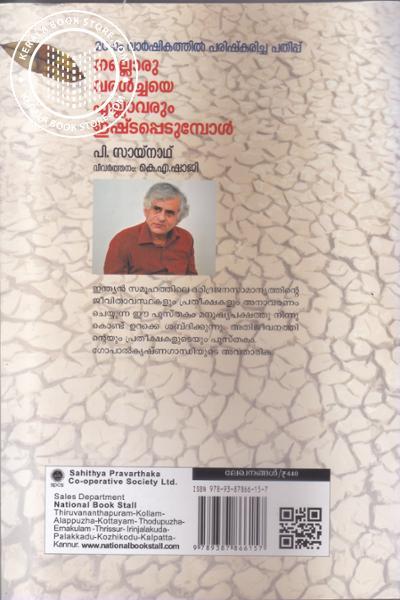 back image of Nalloru Varalchaye Ellavarum Ishtappedumbol