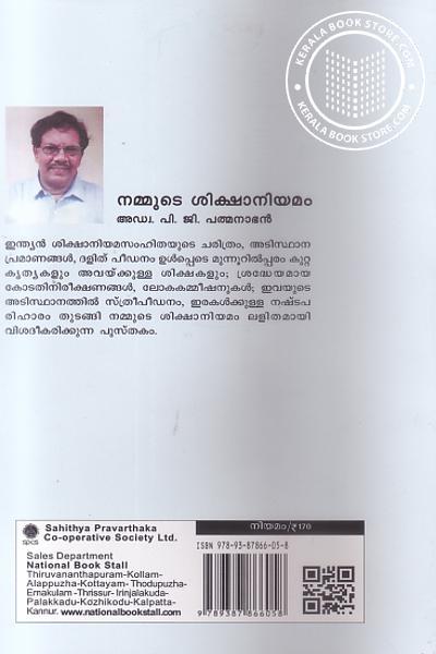 back image of Nammude Siksha Niyamam