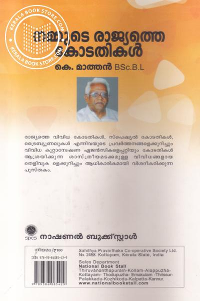 back image of Nammute Rajyathe Kotathikal