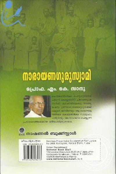 back image of നാരായണഗുരു സ്വാമി
