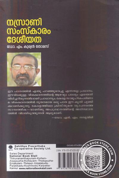 back image of Nasrani Samskaram Deseeyatha