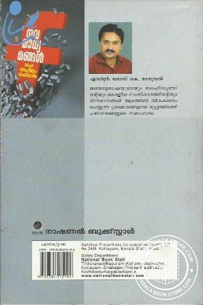 back image of നവ മാധ്യമങ്ങള്