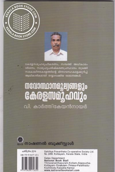 back image of Navodhana Moolyangalum Keralasamoohavum