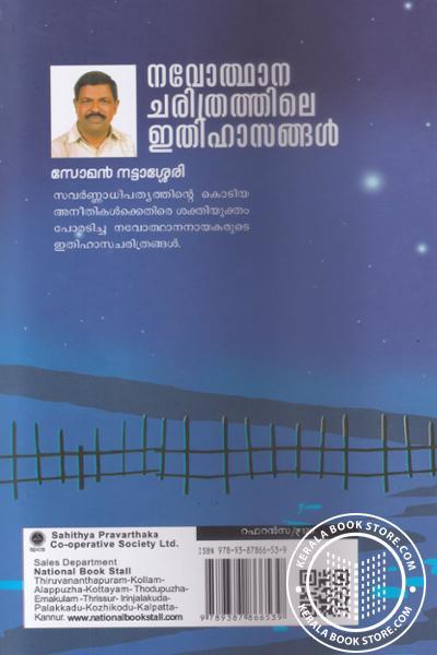 back image of Navothanacharithrathile Ithihasangal