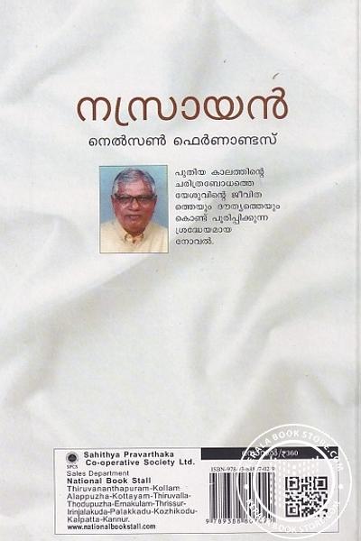 back image of നസ്രയന്