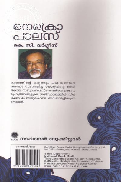 back image of നെക്രൊ പാലസ്