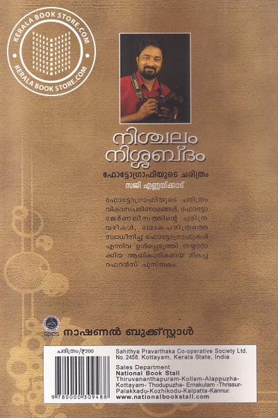 back image of Nichalam Nisabddham