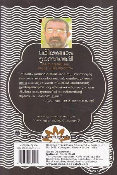back image of Niranam Granthavari Malayaalatthile Aadya Charithragrantham