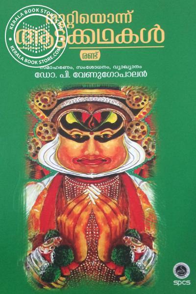 back image of Noottiyonnu Aattakathakal- Part 1 and 2