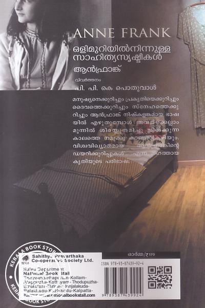 back image of Olimuriyil Ninnulla Sahithya Srushtikal