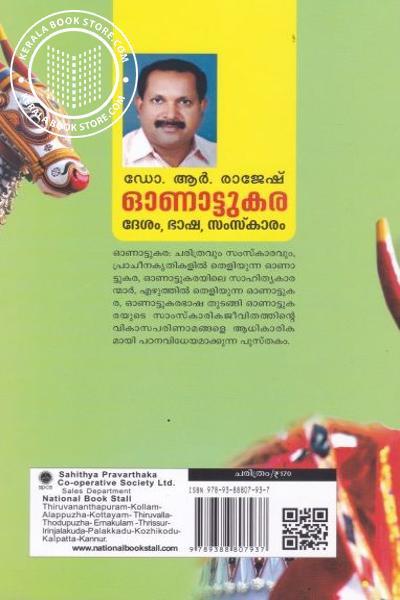 back image of ഓണാട്ടുക്കര - ദേശം ഭാഷാ സംസ്കാരം