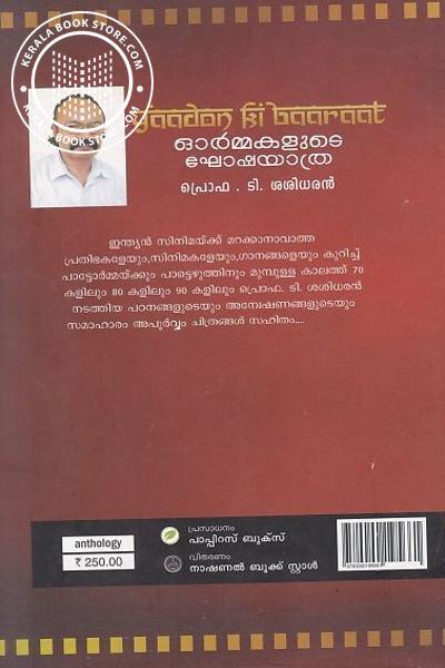 back image of Ormakalude Ghoshayatra
