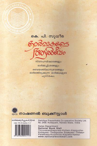 back image of Ormakalute Album